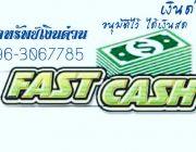 บริษัท พูลทรัพย์ เงินทุน กู้ง่าย ได้ไว โทร 096-306-7785
