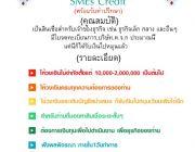 Easy SMEs เงินด่วน กู้ง่าย ให้วงเงินสูง โทร.063-783-9394