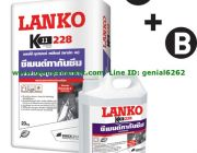 LANKO 228 ซุปเปอร์ เฟล็กซ์ ซีเมนต์ทากันซึม