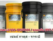 จำหน่าย จาระบี Shell Gadus ติดต่อ 097-9920654
