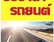 รับจำนำรถยนต์ รับเงินสดทันที ทีจอดปลอดภัย100% โทร.081-732-5050