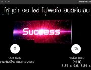 เช่าจอled ให้เช่าจอled เช่าจอแอลอีดี จอled display เช่าจอเวที Tel.086-946-5555
