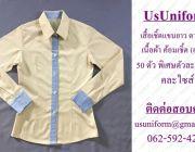 เสื้อยูนิฟอร์ม เสื้อฟอร์ม เสื้อออฟฟิต เสื้อพนักงาน เสื้อเชิ้ตยาว พนักงาน ราคาถูก