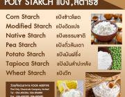 แป้งมันฝรั่ง Potato Starch แป้งมันฮ่องกง ผลิตแป้งมันฝรั่ง ขายแป้งมันฝรั่ง