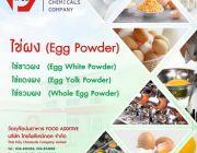 ไข่ขาวผง Egg White Powder ผลิตไข่ขาวผง ขายไข่ขาวผง จำหน่ายไข่ขาวผง นำเข้าไข
