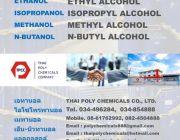 เอทานอล Ethanol เอทิลแอลกอฮอล์ Ethyl Alcohol เอทธานอล Denatured Ethanol