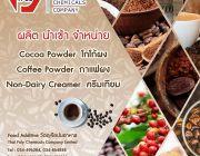ผงโกโก้แท้ ผงโกโก้แท้100% โกโก้ผง ผงโกโก้ Cocoa Powder Cacao Powder