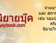 Niyaybook ขายนวนิยายสภาพใหม่ราคาถูกลด 30-50% รวมกว่า 700 เรื่อง