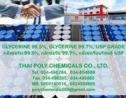 ผลิตกลีเซอรีน ขายกลีเซอรีน จำหน่ายกลีเซอรีน ส่งออกกลีเซอรีน บริษัทกลีเซอรีน