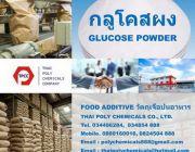 กลูโคสผง Glucose powder ผลิตกลูโคสผง จำหน่ายกลูโคสผง ขายกลูโคสผง โรงงานกลูโ