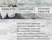 เพอร์ไลต์ เพอร์ไลท์ Perlite Expanded Perlite ผลิตเพอร์ไลต์ จำหน่ายเพอร์ไลต์