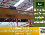 รอก เครน รอกไฟฟ้า เครนยกของ overhead crane รอกมือสอง อุปกรณ์รอก บริการออกแบบ และ