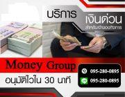 เงินด่วน บริษัท Money Group 0952800895