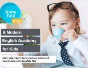 แฟรนไชส์สถาบันสอนภาษาอังกฤษ Anny talk Kids