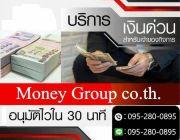 เงินกู้ เงินด่วน อนุมัติไว บริษัท Money Group 0952800895