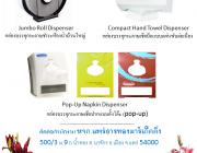 จำหน่าย กระดาษเช็ดปาก กระดาษชำระม้วนใหญ่ กระดาษเช็ดมือ และกล่องใส่ เขตภาคเหนือ ป