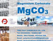แมกนีเซียมคาร์บอเนต Magnesium Carbonate MgCO3 ผลิตแมกนีเซียมคาร์บอเนต ขายแมก