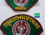 ขายส่งตัวรีดติดเสื้อ อาร์มธงชาติ ตัวอักษร งานปักบ่า หน้าหมวก สำเพ็ง ราคาส่ง