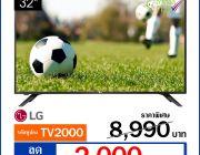 ฟุตบอลโลก จัดไป ทีวีลด 80% อย่ารอช้านะ สินค้ามีจำนวนจำกัด รับคูปองฟรี ไปเลย