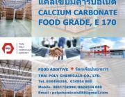 แคลเซียมคาร์บอเนต เกรดอาหาร Calcium Carbonate Food Grade CaCO3 Food Grade E 1