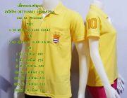 เดือน28กรกฎาคม เค้าใส่เหลืองกันนะรู้ยัง เสื้อโปโลเหลือง เสื้อทรงพระเจริญ เสื้อเฉ
