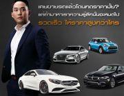 รับซื้อรถยนต์มือสอง ให้ราคาสูงที่สุดในประเทศ