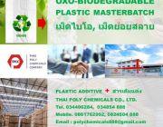 เม็ดย่อยสลาย เม็ดไบโอ OXO biodegradable masterbatch OXO-bio degradable master