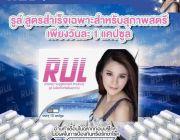 RUL รูล์ อาหารเสริมเพื่อคุณผู้หญิงโดยเฉพาะ เพิ่มความสาวจากภายในสู่ภายนอก