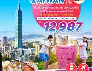 ZT TPE05 ทัวร์ ไต้หวัน TAIWAN อาร์ตตัวพ่อ 5 วัน 3 คืน บิน XW