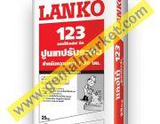 LANKO 123 ปูนเทปรับระดับด้วยตัวเอง หนา 7 - 20 มม.