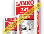 LANKO 731 ปูนสำเร็จรูปผสมไฟเบอร์ สำหรับซ่อมแซมโครงสร้าง ชนิดไม่หดตัว