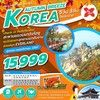 ZT ICN23 ทัวร์ เกาหลี KOREA AUTUMN BREEZE 5 วัน 3 คืน บิน XJ