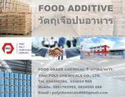 จำหน่ายสารเคมี เกรดอาหาร วัตถุเจือปนอาหาร FOOD GRADE FOOD ADDITIVE FOOD ING