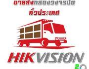 ตัวแทนหลักขายส่งกล้องวงจรปิด Hikvisionนำเข้าตรงจากโรงงาน พร้อมให้แนะนำวิธีการต่า