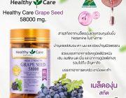 สารสกัดเมล็ดอHealthyCare58000 mg.opc สูง460 mg.ผิวกระจ่างใสสุขภาพดีจากออสเตรเลีย