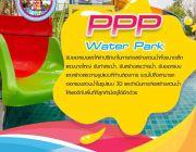 PPPWATERPARKผลิตและจำหน่ายสไลเดอร์สวนน้ำ