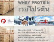 นำเข้าและจำหน่าย เวย์โปรตีน Whey Protein เวย์โปรตีนไอโซเลท Whey Protein Isola