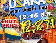 ITC TR24 ทัวร์ ญี่ปุ่น โอซาก้า นารา เกียวโต โกเบ 4 วัน 3 คืน บิน XW 12,871