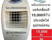 แอร์เคลื่อนที่ NATURAL 15000 BTU NAP-515 สินค้ายกล่อง ประหยัดไฟ