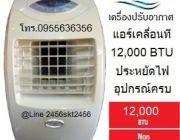 แอร์เคลื่อนที่ NATURAL 12000 BTU NAP-5120 สินค้ายกล่อง ประหยัดไฟ
