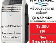 แอร์เคลื่อนที่ NATURAL 12000 BTU NAP-4121 สินค้ายกล่อง ประหยัดไฟ