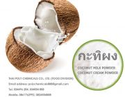กะทิผง Coconut milk powder Coconut cream powder Product of Thailand