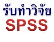 รับทำวิจัย รับวิเคราะห์ข้อมูล รับประมวลผล SPSS