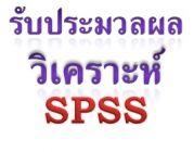 รับทำงานวิจัย รับวิเคราะห์ข้อมูล รับประมวลผล SPSS 3V