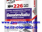 LANKO K11 226 เฟล็กซ์ ซีเมนต์กันซึม 02-0900601-3