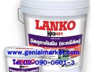 LANKO K10 451 อะครีลิคทากันซึม 02-0900601-3