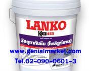 LANKO K10 453 โพลียูรีเทนกันซึม 02-0900601-3