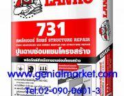 LANKO 731 ปูนสำเร็จรูปผสมไฟเบอร์ 02-0900601-3