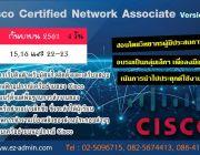 หลักสูตรอบรม Cisco Certified Network Associate CCNA