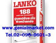 ขายส่ง 188 LANKOSELF OVERLAYMENT ปูนเทปรับระดับ ผิวหน้าแกร่ง โทร 02-090-0601-3